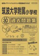 筑波大学附属小学校過去問題集 平成30年度版 首都圏版26