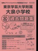 東京学芸大学附属大泉小学校  平成30年度版首都圏版32 (小学校別問題集)