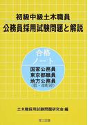 初級中級土木職員公務員採用試験問題と解説 合格ノート国家公務員東京都職員地方公務員(県・市町村)