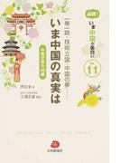 必読!いま中国が面白い 中国が解る40編 Vol.11 一帯一路・技術立国・中国の夢…いま中国の真実は