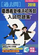 慶應義塾横浜初等部入試問題集 過去5年間 2018