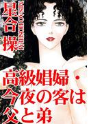 【1-5セット】高級娼婦・今夜の客は父と弟(アネ恋♀宣言)