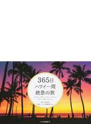 365日ハワイ一周絶景の旅