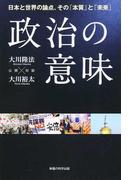 政治の意味 日本と世界の論点、その「本質」と「未来」 公開対談