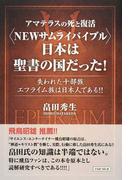 〈NEWサムライバイブル〉日本は聖書の国だった! アマテラスの死と復活 失われた十部族エフライム族は日本人である!!