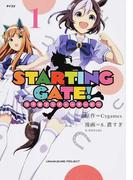 STARTING GATE! 1 ウマ娘プリティーダービー (サイコミ)