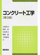 コンクリート工学 第3版