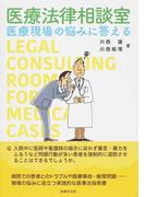 医療法律相談室 医療現場の悩みに答える