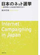 日本のネット選挙 黎明期から18歳選挙権時代まで