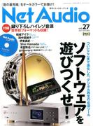 Net Audio (ネットオーディオ) 2017年 09月号 [雑誌]