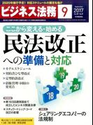 ビジネス法務 2017年 09月号 [雑誌]