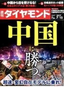 週刊 ダイヤモンド 2017年 7/15号 [雑誌]