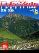 週刊日本百名山 改訂新版 2017年 8/13号 [雑誌]