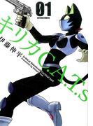 キリカC.A.T.s(ACTION COMICS) 2巻セット