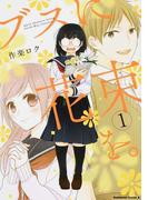 ブスに花束を。(角川コミックス・エース) 2巻セット