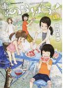 東京のらぼう!(角川コミックス・エース) 2巻セット