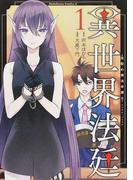 異世界法廷(角川コミックス・エース) 2巻セット