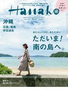 Hanako 2017年 7月13日号 No.1136 [島へかえろう 沖縄、奄美、石垣、伊豆諸島](Hanako)