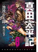 真田太平記 8巻(朝日コミックス)