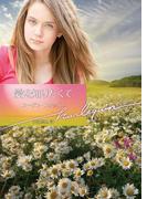 愛を知りたくて【ハーレクイン文庫版】(ハーレクイン文庫)