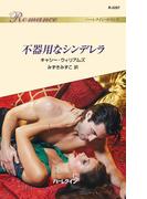 不器用なシンデレラ(ハーレクイン・ロマンス)