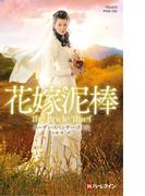 花嫁泥棒【ハーレクイン・ヒストリカル・スペシャル版】(ハーレクイン・ヒストリカル・スペシャル)