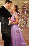 公爵と裸足のシンデレラ(ハーレクイン・ヒストリカル・スペシャル)