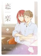 恋楽(1)(gateauコミックス)