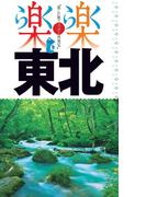 楽楽 東北(2018年版)(楽楽)