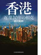 香港 返還20年の相克