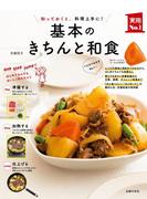 【期間限定価格】基本のきちんと和食(主婦の友実用No.1シリーズ)
