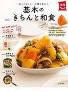 基本のきちんと和食(主婦の友実用No.1シリーズ)