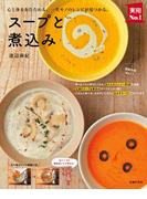 スープと煮込み