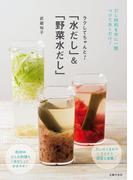 【期間限定価格】「水だし」&「野菜水だし」