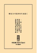 中公DD 歴史力で乱世を生き抜く(中央公論 Digital Digest)