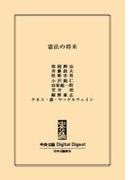 中公DD 憲法の将来(中央公論 Digital Digest)