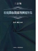 租税徴収関係判例要旨集 3訂版