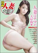 漫画人妻大官能 Vol.11