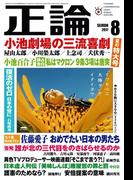 月刊正論2017年8月号(月刊正論)