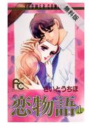 【期間限定 無料お試し版】恋物語 1(フラワーコミックス)