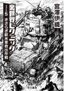 裏世界ピクニック ファイル5 きさらぎ駅米軍救出作戦