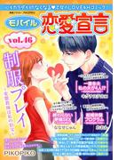 モバイル恋愛宣言 Vol.46(恋愛宣言 )