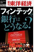 フィンテックで銀行はどうなる―週刊東洋経済eビジネス新書no.213(週刊東洋経済eビジネス新書)