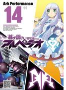 蒼き鋼のアルペジオ(14)(YKコミックス)