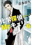 化学探偵Mr.キュリー6(中公文庫)