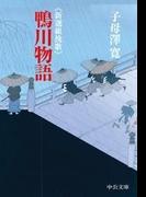 新選組挽歌 鴨川物語(中公文庫)
