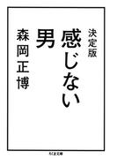 決定版 感じない男(ちくま文庫)