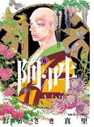 阿・吽 6(ビッグコミックススペシャル)