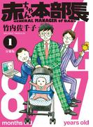 赤ちゃん本部長 分冊版(1)