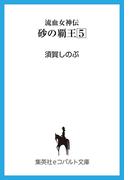流血女神伝 砂の覇王5(コバルト文庫)